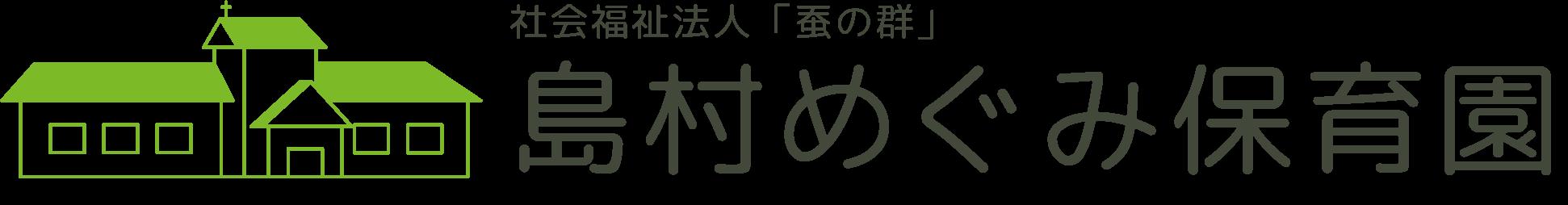 島村めぐみ保育園